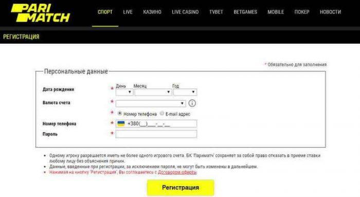 Етапи ідентифікації особистості на Паріматч