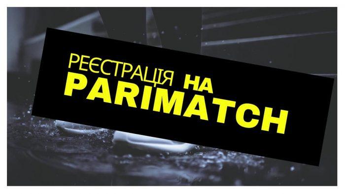 реєстраця в Parimatch.com